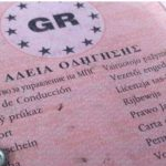 Ψηφιακά οι αιτήσεις και τα δικαιολογητικά για αντικατάσταση διπλώματος οδήγησης μέσω gov